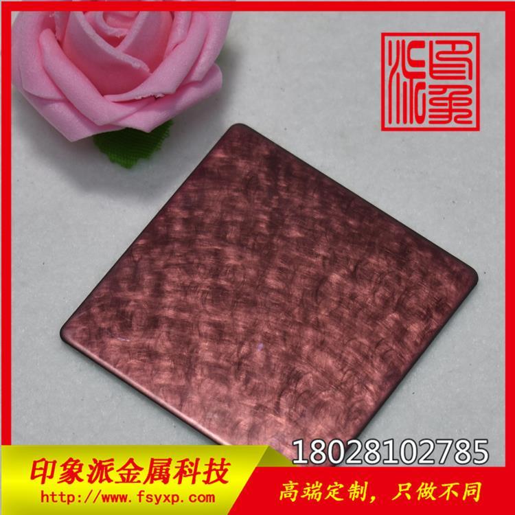 供应304天使纹紫铜金不锈钢乱纹板 2