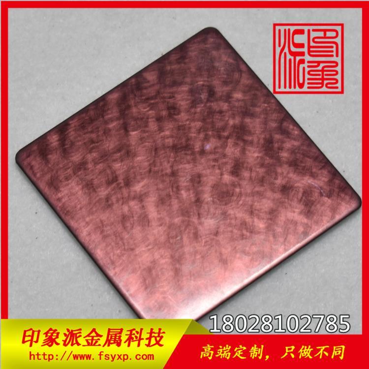 供应304天使纹紫铜金不锈钢乱纹板 4