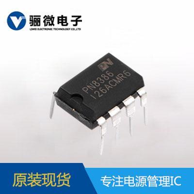 PN8386电源芯片15.5W AC-DC手机充电器IC 1