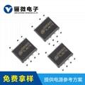 SD8583S电源适配器充电器芯片