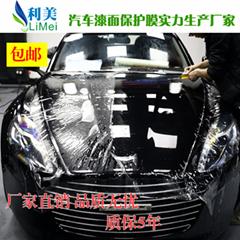 利美LiMei中国十大国产TPU汽车漆面保护膜全车犀牛皮品牌