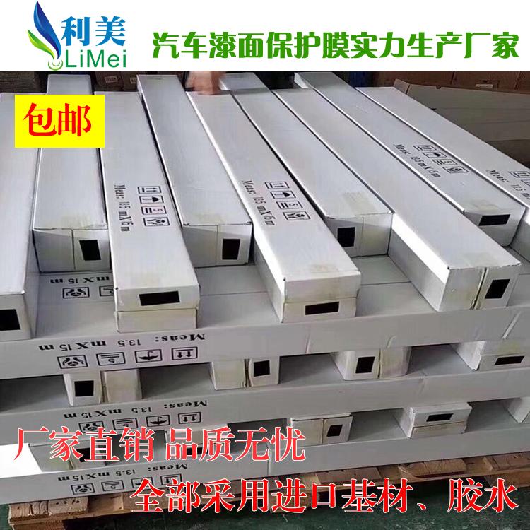 利美LiMei中国十大国产TPU隐形车衣透明汽车贴膜品牌商之一 4