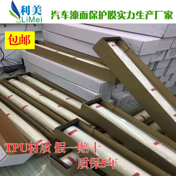 利美LiMei中国十大国产TPU隐形车衣透明汽车贴膜品牌商之一 5