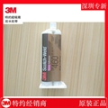3M DP460高性能环氧树脂