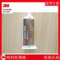 3M DP460高性能環氧樹脂