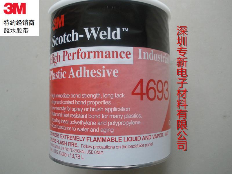 3M4693專用塑料粘膠劑  3