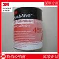 3M4693專用塑料粘膠劑  4