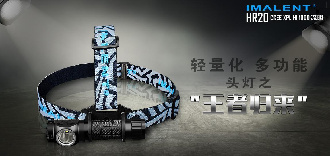 IMALENT 艾美能特HR20 遠射 充電 強光戶外頭燈 3