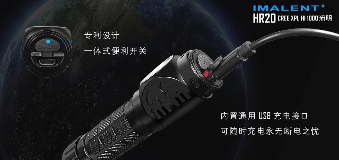 IMALENT 艾美能特HR20 遠射 充電 強光戶外頭燈 5