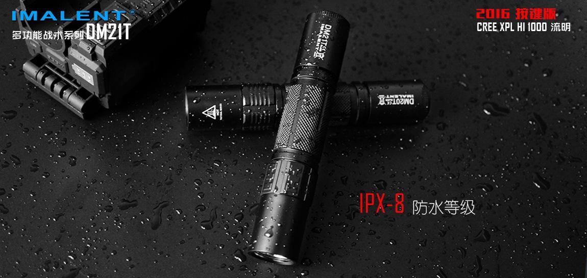 艾美能特IMALENT DM21T led 戶外 戰朮 強光手電筒 3