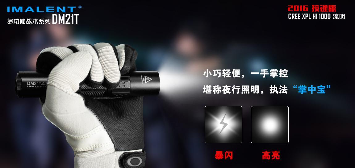 艾美能特IMALENT DM21T led 戶外 戰朮 強光手電筒 1