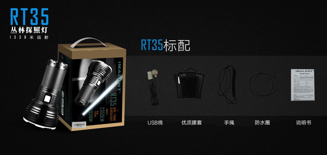 艾美能特 RT35套裝帶18650電池手電筒戶外超強遠射探照燈 5