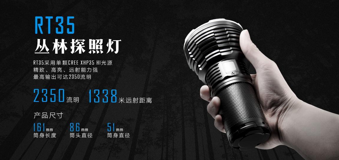 艾美能特 RT35套裝帶18650電池手電筒戶外超強遠射探照燈 1