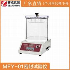 赛成MFY-02应用范围广包装密封性检测仪