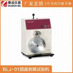 BLJ-01塑料薄膜印刷品剝離測試儀