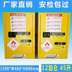 深圳60加侖防爆櫃.工業化學品儲存櫃