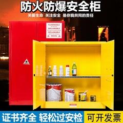 深圳西捷特防火防爆柜.抹机水洗板水存放柜