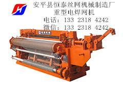 恒泰重型全自动电焊网机