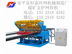 恆泰數控護欄網煤礦支護網排焊機