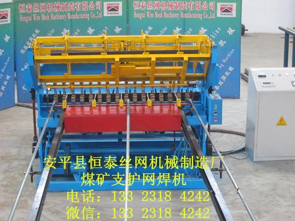 恒泰数控护栏网煤矿支护网排焊机 4