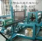 恒泰全自动排焊机经纬编织