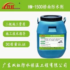 廠家直銷福建雙虹水性環氧瀝青基橋面PVC防水塗料