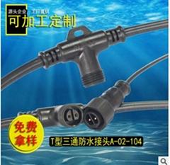 自来水三通防水连接器
