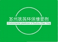 合成植物酯增塑剂 4