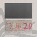 SL-20 灰色光面飞星防滑包辊皮 4