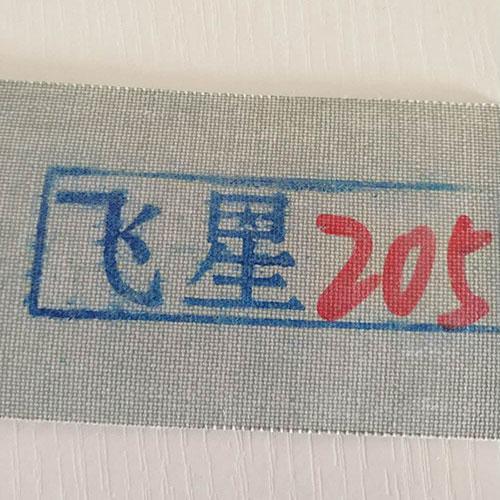 飞星SL-205 织物牵包辊皮带 3