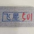 飞星SL-501 剑杆织机磨砂糙面包辊橡胶皮带 3