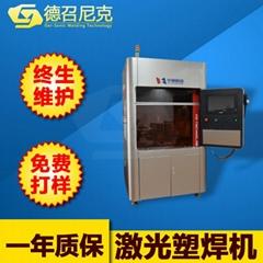 三轴透明塑料激光焊接机