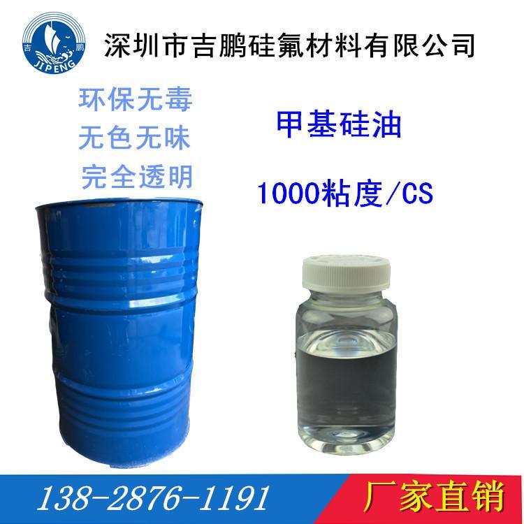 1000粘度二甲基硅油 1