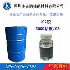 5000粘度107室溫硫化硅橡膠