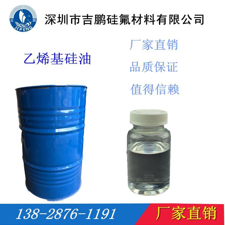 乙烯基硅油 1