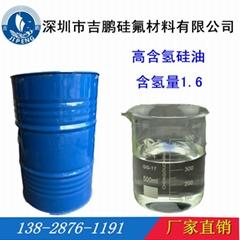高含氫硅油