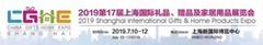 2019第17屆上海國際禮品展覽會