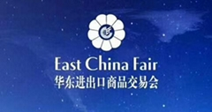 第30屆中國華東進出口商品交易會(2020上海)
