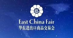 第30届中国华东进出口商品交易会(2020上海)