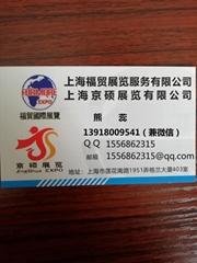2019上海流行服饰配饰博览会