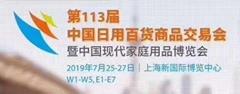 2019年第113届中国日用百货商品交易会