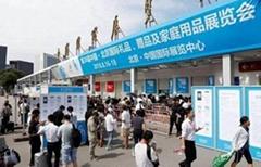 2019第40屆北京國際禮品及家庭用品展覽會
