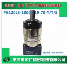 PG120L3-1000-19-70减速机