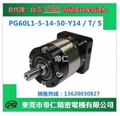 成都VGM减速机PG60L1-5-14-50-Y