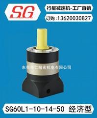 SG60L1-10-14-50经济型行星减速机