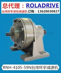 台湾环宇RNH-4105-59N减速机
