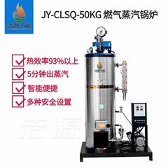 潔源節能50KG燃氣蒸汽鍋爐