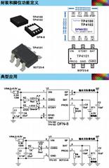 TP4100 TP4101 TP4102 1A锂电池充电管理IC DFN2X2-8封装