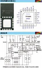 移动电源 TP5600 4.2V 2A 5V 2A