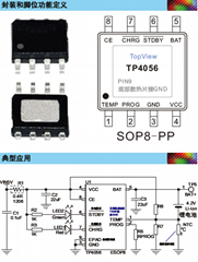 TP4056 4.2V 1A锂电池充电管理IC